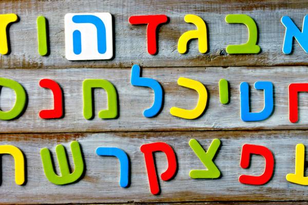 Ösztöndíj intenzív nyelvtanulásra Izraelben