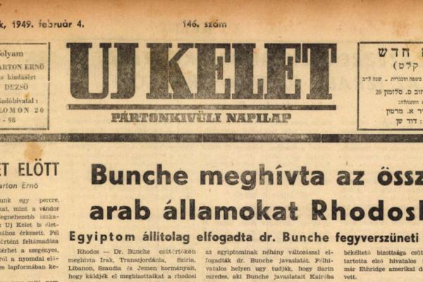 Már digitálisan elérhetők az Új Kelet 1949-1977 közötti lapszámai