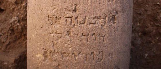 Az eddigi legrégebbi, Jeruzsálemet megnevező héber feliratra bukkantak egy ásatáson