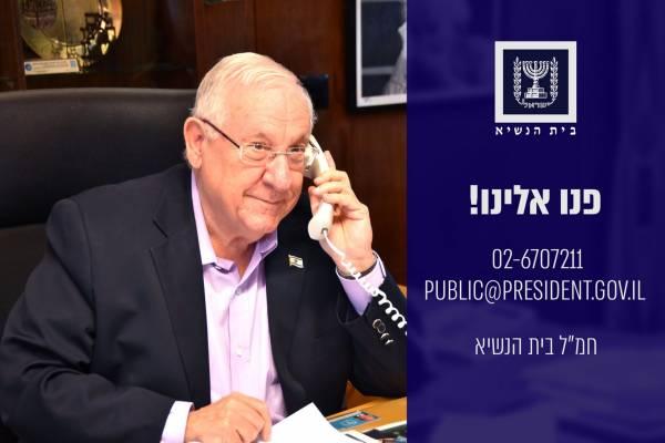 Rivlin elnök üzenete a függetlenség napjára