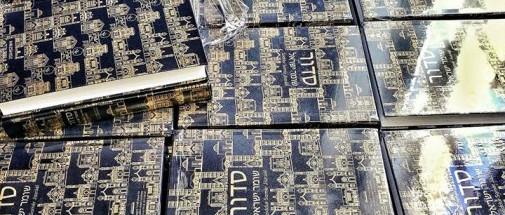 Izrael őrzője címmel új imakönyv jelent meg a Mazsihisz kiadásában
