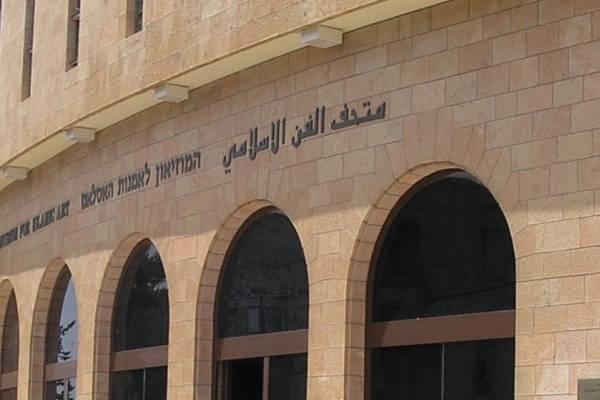 Elhalasztotta árverését a jeruzsálemi iszlám művészeti múzeum