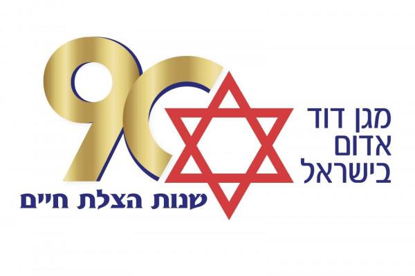 Kilencven éves a Magen David Adom, vagyis az izraeli mentőszolgálat