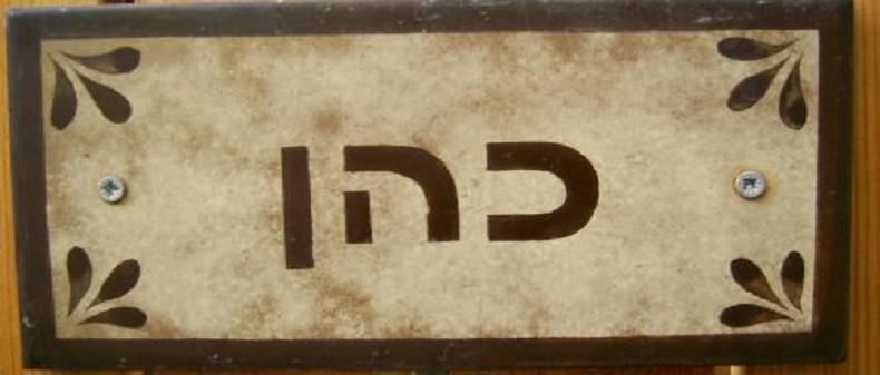 Megvan, hogy melyik a leggyakoribb családnév Izraelben